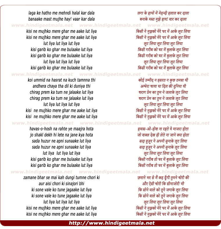 lyrics of song Lagaa Ke Haathon Men Mehandi, Kisi Ne Mujhako Mere