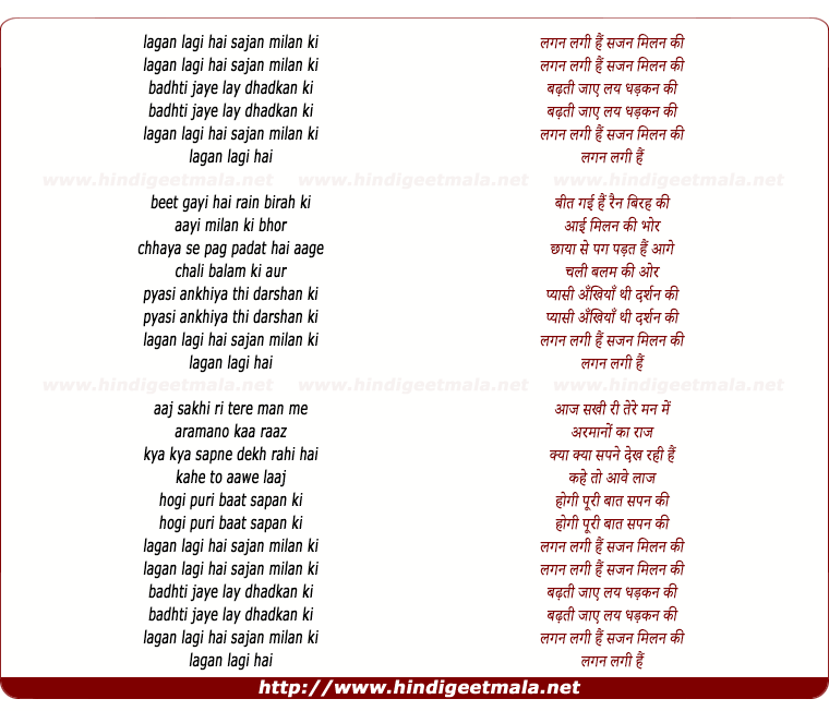 lyrics of song Lagan Lagi Hai Sajan Milan Ki
