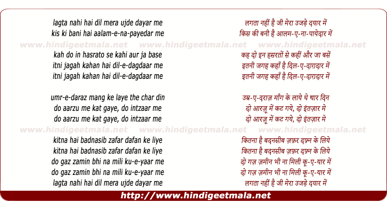 lyrics of song Lagta Nahi Hai Dil Mera Ujde Dayar Me