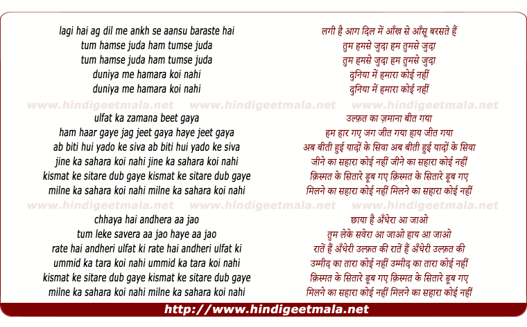 lyrics of song Lagi Hai Aag Dil Men, Qismat Ke Sitaare Dub Gae