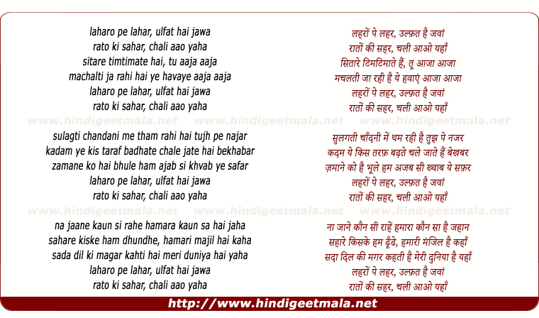 lyrics of song Laharon Pe Lahar Ulfat Hai Javaan