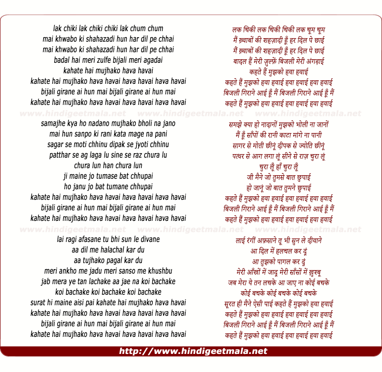 lyrics of song Hawa Hawai (Main Kvaabon Ki Shahazaadi)