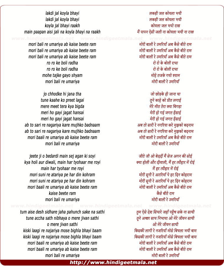 lyrics of song Lakadi Jal Koyalaa Bhayi Moree Bali Re Umariya