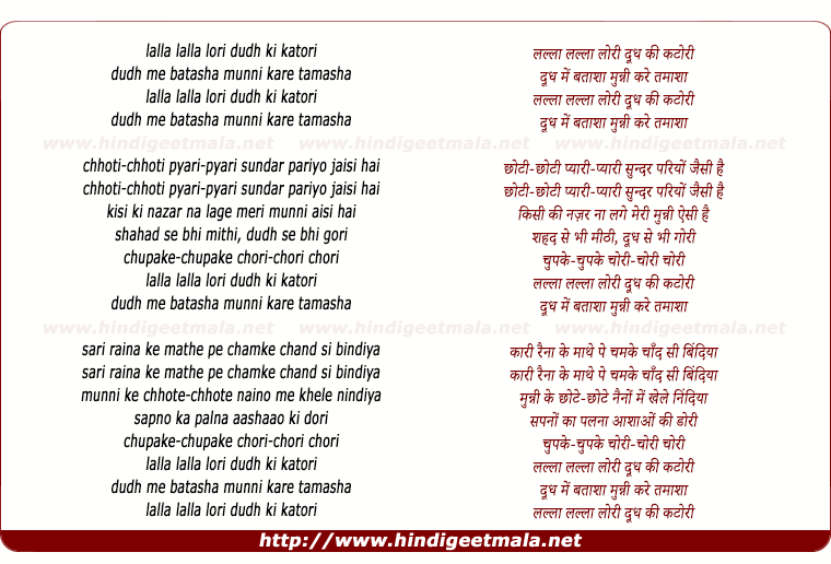 lyrics of song Lalla Lalla Lori Dudh Ki Katori