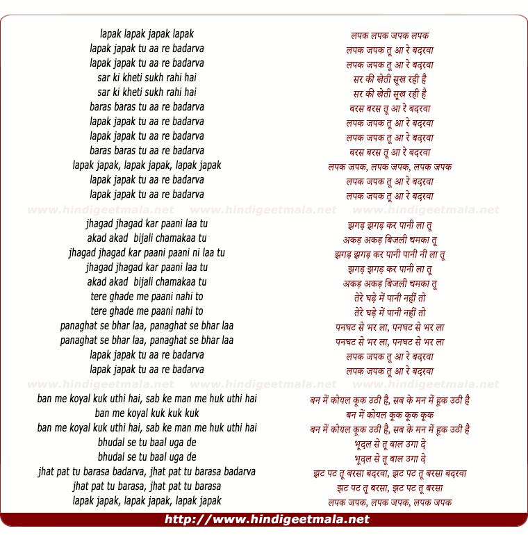 lyrics of song Lapak Jhapak Tu Aa Re Badaravaa