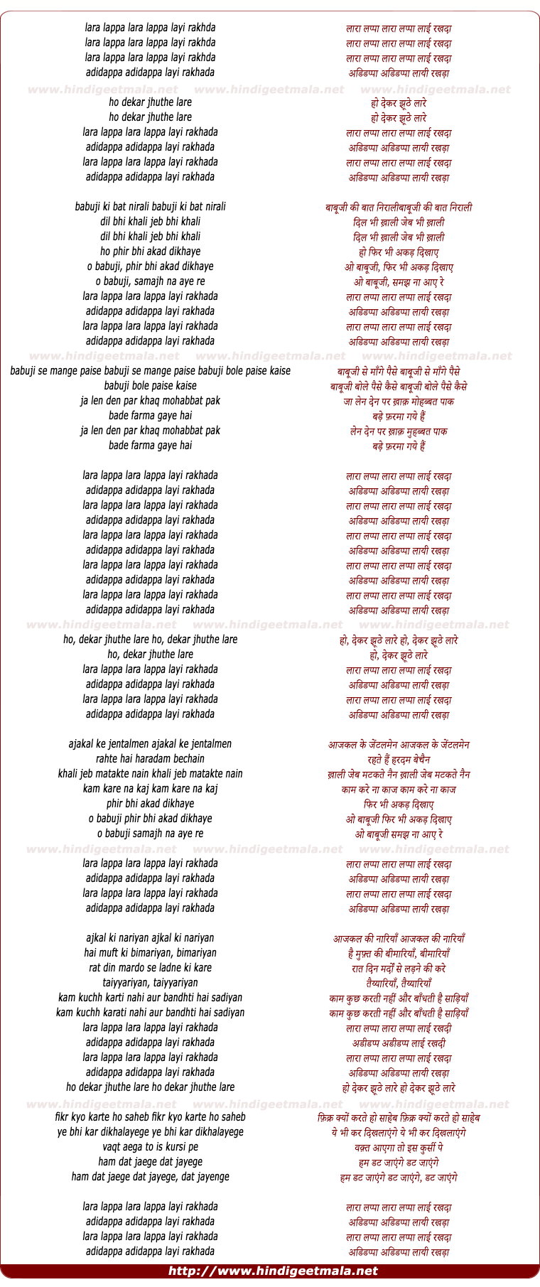 lyrics of song Lara Lappa Lara Lappa Laayi Rakhada