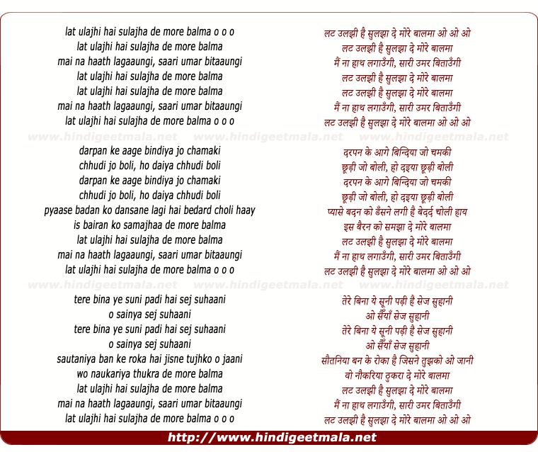lyrics of song Lat Ulajhi Hai Sulajhaa De More Baalamaa