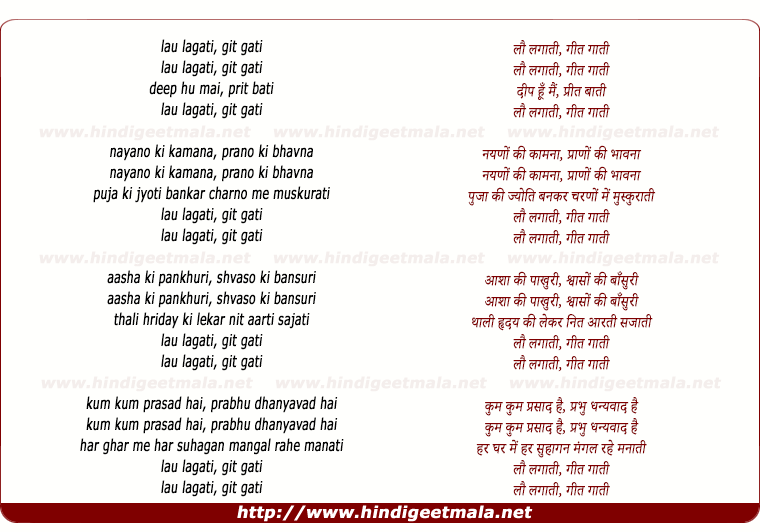 lyrics of song Lau Lagaati Geet Gaati, Deep Hu Mai Prit Bati