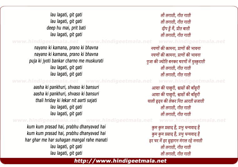 lyrics of song Lau Lagati Geet Gati, Deep Hu Mai Prit Bati
