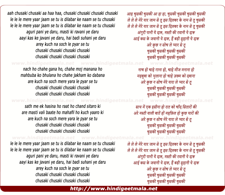 lyrics of song Le Le Le Yaar Jaam Se Tu, Chusaki Chusaki