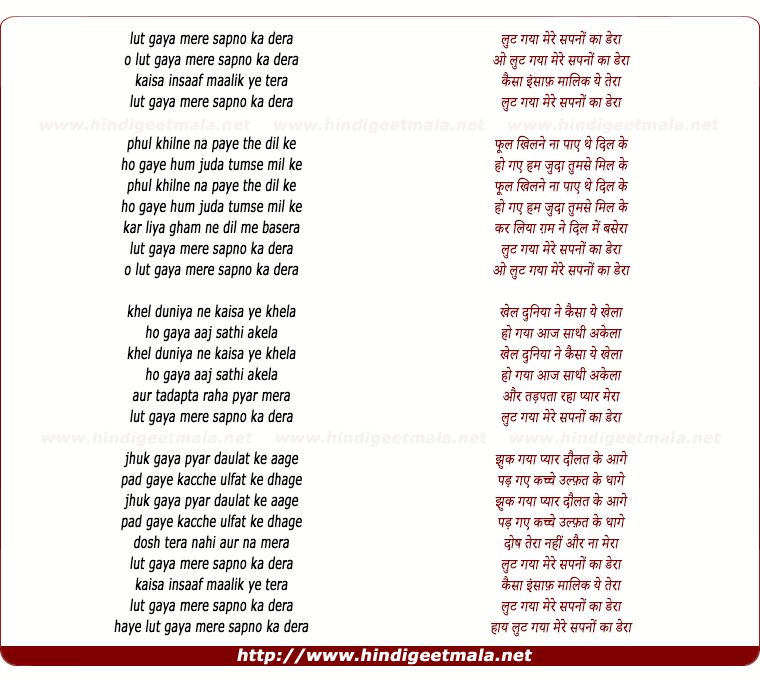 lyrics of song Lut Gayaa Mere Sapanon Kaa Deraa