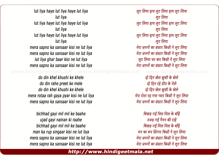 lyrics of song Lut Liyaa, Meraa Sapanon Kaa Sansaar Kisi Ne