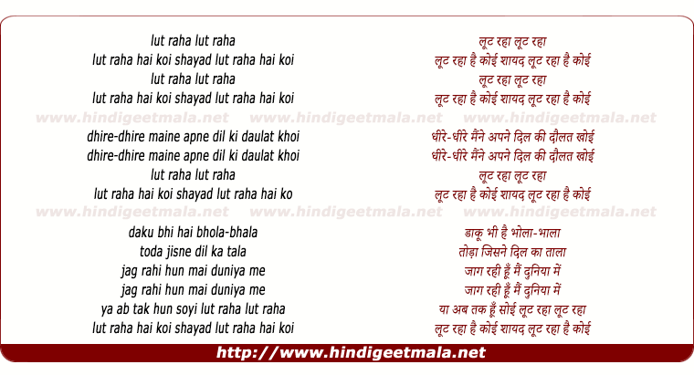 lyrics of song Lut Rahaa Hai Koi Shaayad