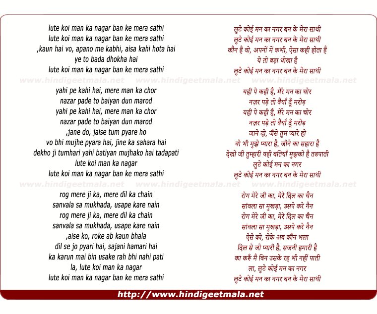 lyrics of song Lute Koi Man Kaa Nagar Ban Ke Meraa Saathi