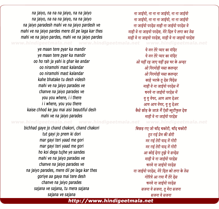 lyrics of song Mahi Na Jaaiyo Pardesh Me