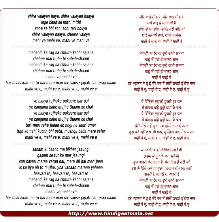 lyrics of song Mehandi Kaa Rang Naa Chhute Kabhi Sajna