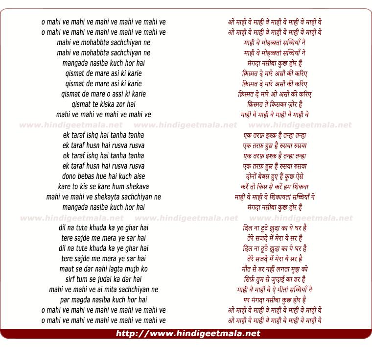 Maahi song lyrics - YouTube
