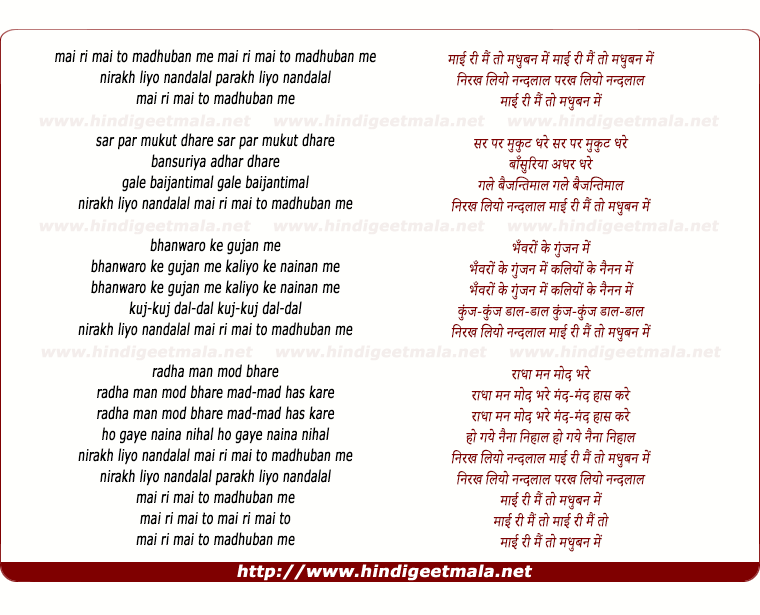 lyrics of song Mai Ri Main To Madhuban Me Nirakh Liyo Nandalal