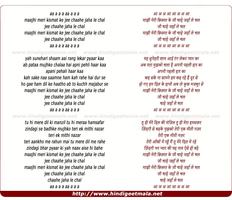 lyrics of song Majhi Meri Qismat Ke Ji Chahe Jahan Le Chal