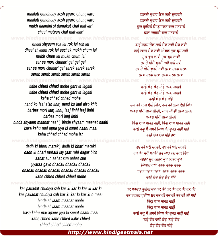 lyrics of song Maalati Gundhaay Kesh Kaare Ghungharaare