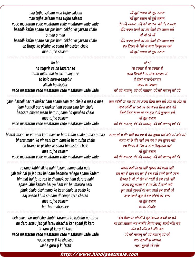 lyrics of song Maan Tujhe Salaam, Vande Maataram