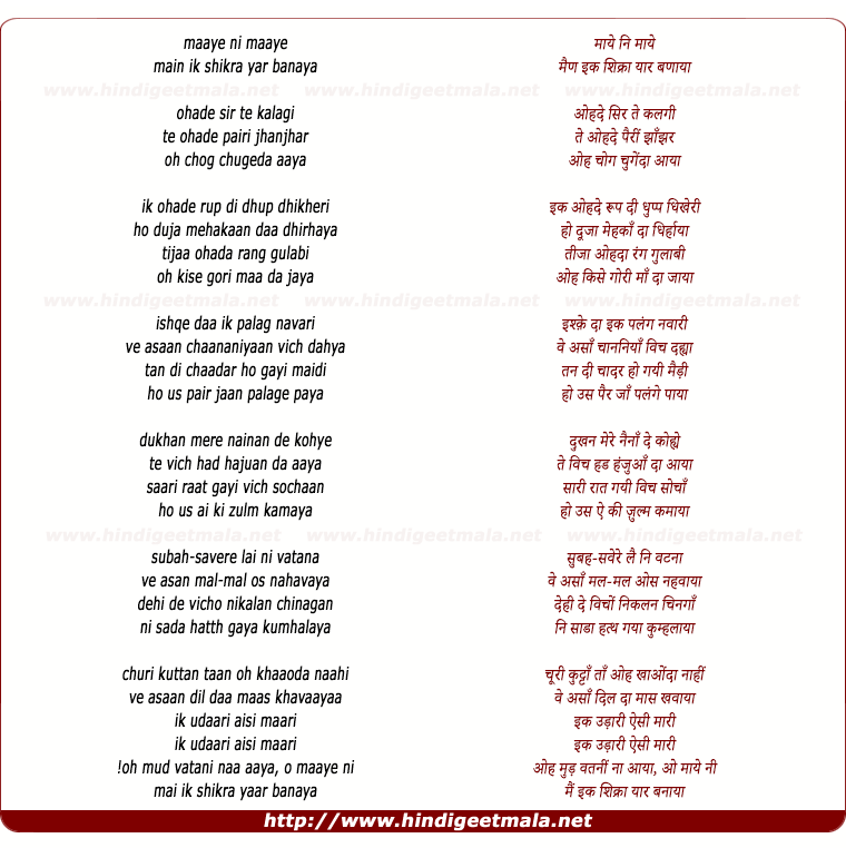 lyrics of song Maanaye Ni Maanaye Main Ik Shikraa Yaar Banaayaa