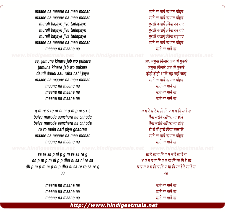 lyrics of song Maane Naa Maane Naa Manmohan