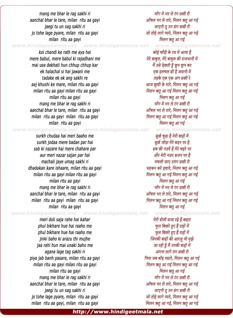 lyrics of song Maang Men Bhar Le Rang Sakhi Ri