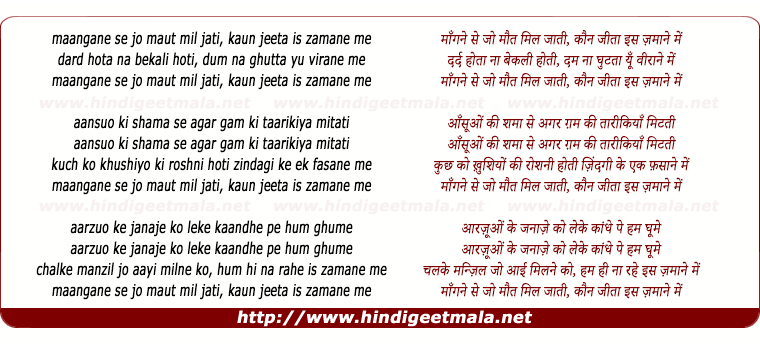 lyrics of song Maangane Se Jo Maut Mil Jaati, Kaun Jita Is Jamane Me