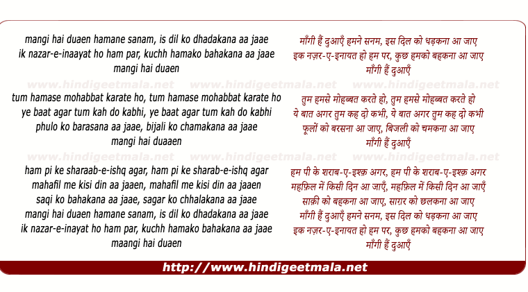 lyrics of song Maangi Hain Duaaen Hamane Sanam