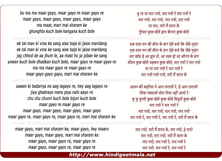 lyrics of song Maar Gayo Re, Mari Main Sharam Ke