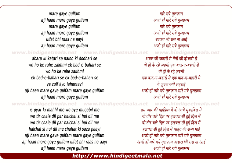 lyrics of song Maare Gaye Gulafaam Aji Ha