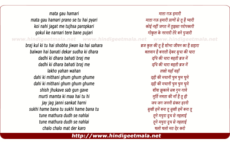 lyrics of song Mata Gau Hamari Prano Se Tu Hai Pyari