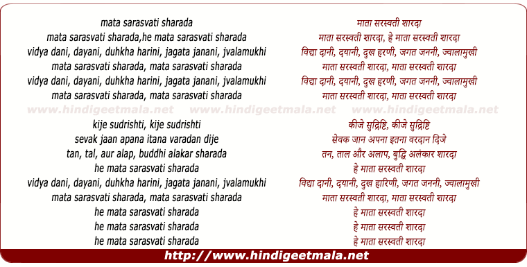 lyrics of song Mata Saraswati Sharda