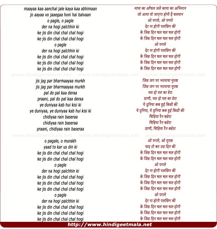 lyrics of song Maya Ka Aanchal Jale Kaya Ka Abhiman