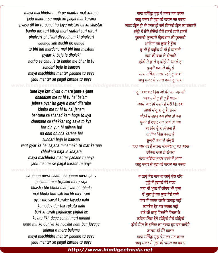 lyrics of song Maayaa Machhindraa Mujh Pe Mantar Mat Karanaa
