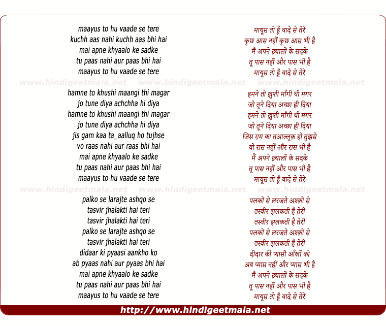 lyrics of song Maayus To Hun Vaade Se Tere