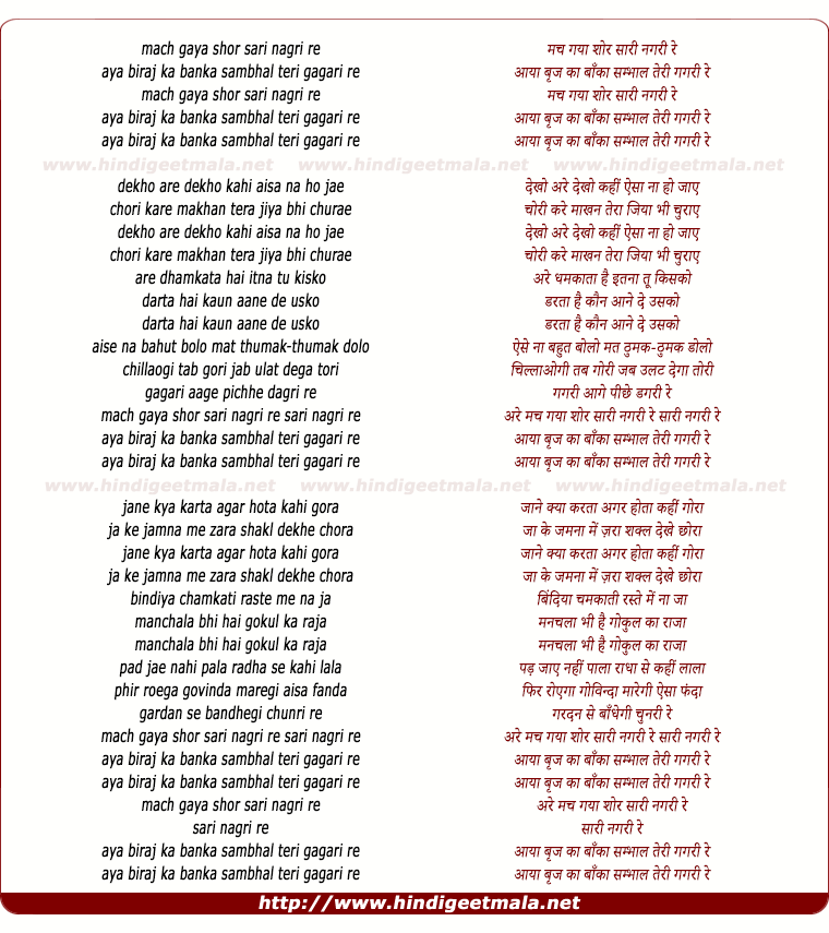 lyrics of song Mach Gayaa Shor Saari Nagari Re