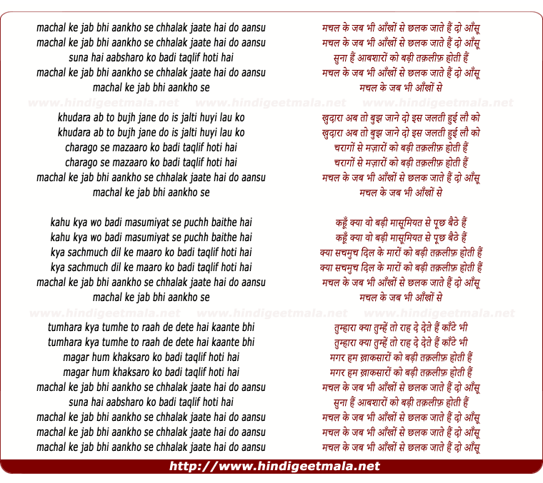 lyrics of song Machal Ke Jab Bhi Aankho Se