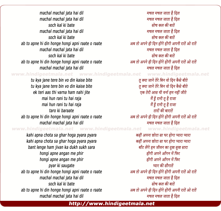 lyrics of song Machal Machal Jaataa Hai Dil Soch Kal Ki Baaten