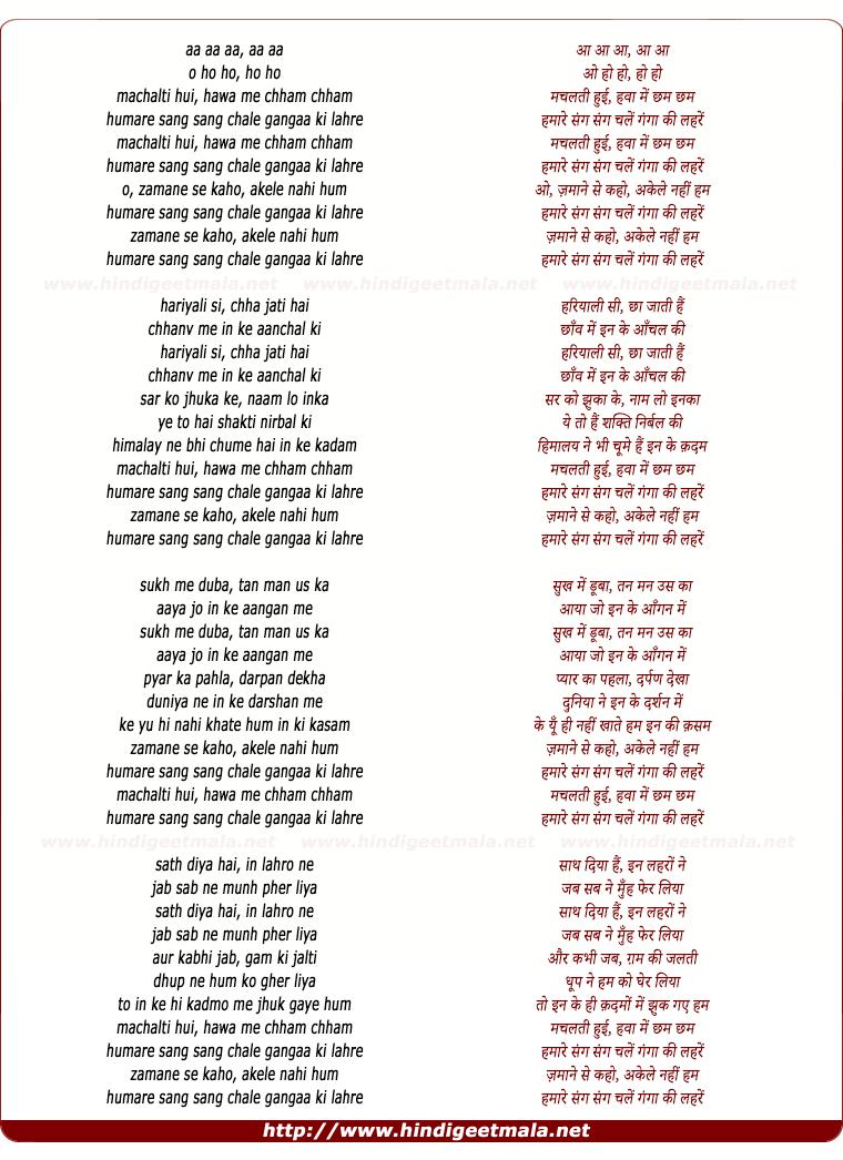 lyrics of song Machalti Hui Hava Me Chham Chham