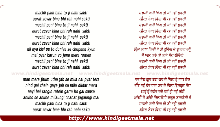 lyrics of song Machhali Pani Bina To Ji Nahin Sakati