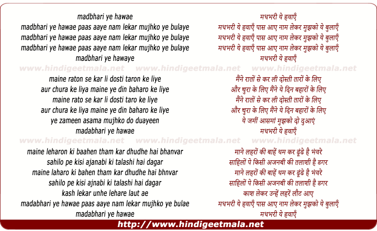 lyrics of song Madabhari Ye Hawaaen Paas Aaye Nam Lekar Mujhko Ye Bulaye