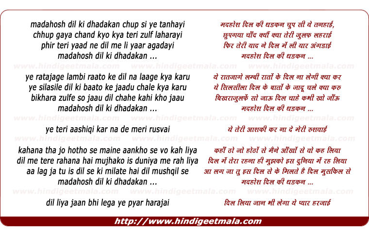 lyrics of song Madhosh Dil Ki Dhadkan Chup Si Ye Tanhaai