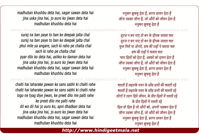Madhuban Khusbu Deta Hai Hindi Mp3 Ringtone | SongsPk Mp3