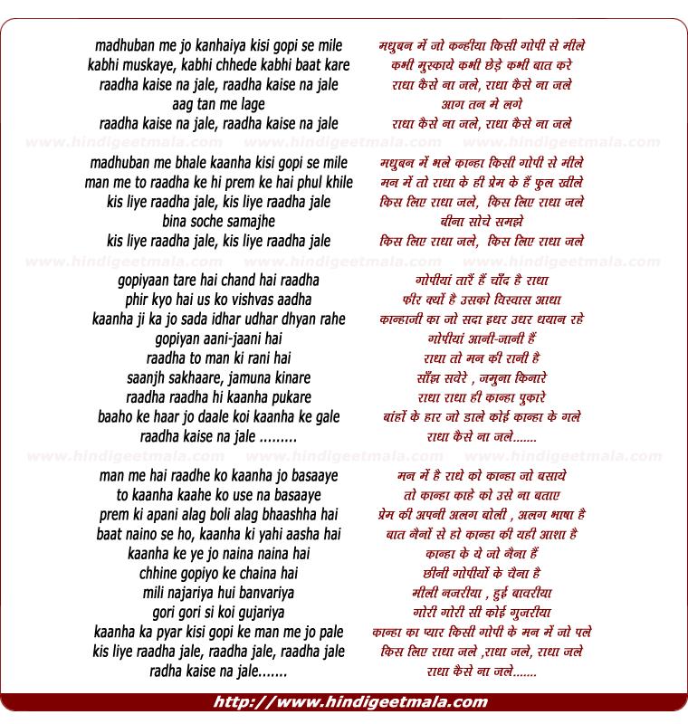 Naino Ki Jo Baat Song Download Album Com: Lyrics / Video Of Song : Madhuban Men Jo Kanhayyaa
