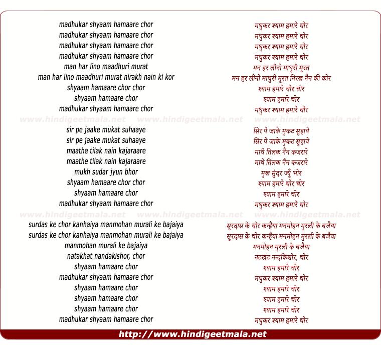 lyrics of song Madhukar Shyaam Hamaare Chor