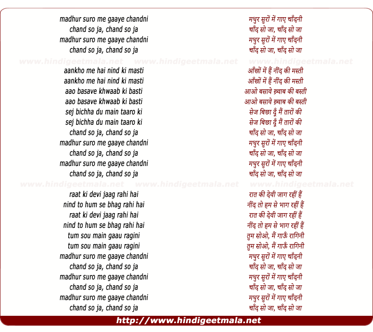 lyrics of song Madhur Suron Men Gaae Chaandani