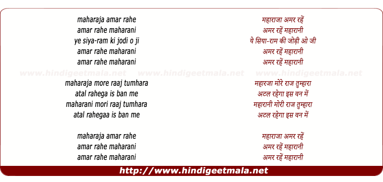 lyrics of song Maharaja Amar Rahe