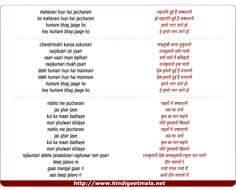 lyrics of song Mahaaraani Huin Hain Jachchaaraani